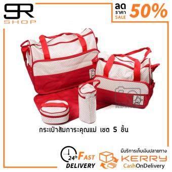 กระเป๋าใส่ขวดนม สิ่งของ ลูกน้อย เซต 5 ชิ้น สีแดง