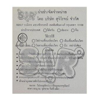 ANDA TOY เกมส์ บิงโก BINGO 661 - 3