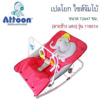 Attoon เปลโยก ไซส์จัมโบ้ ปรับได้3ระดับ รุ่น116014