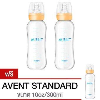 AVENT ซื้อ 2 แถม 1 ขวดนม รุ่น Standard ขนาด 10oz/300ml
