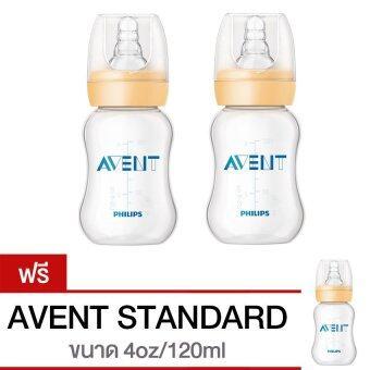 AVENT ซื้อ 2 แถม 1 ขวดนม รุ่น Standard ขนาด 4oz/120ml