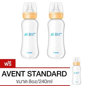 AVENT ซื้อ 2 แถม 1 ขวดนม รุ่น Standard ขนาด 8oz/240ml