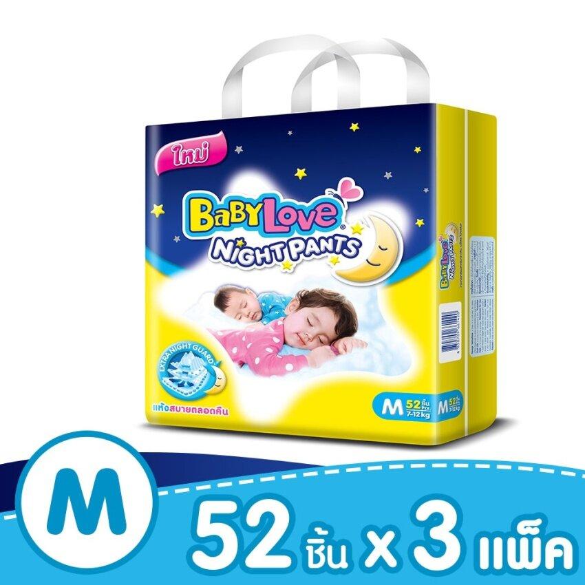 ขายยกลัง! กางเกงผ้าอ้อม Baby Love รุ่น Baby Love Night Pants ไซส์ M 3 แพ็ค 156 ชิ้น (แพ็คละ 52 ชิ้น)