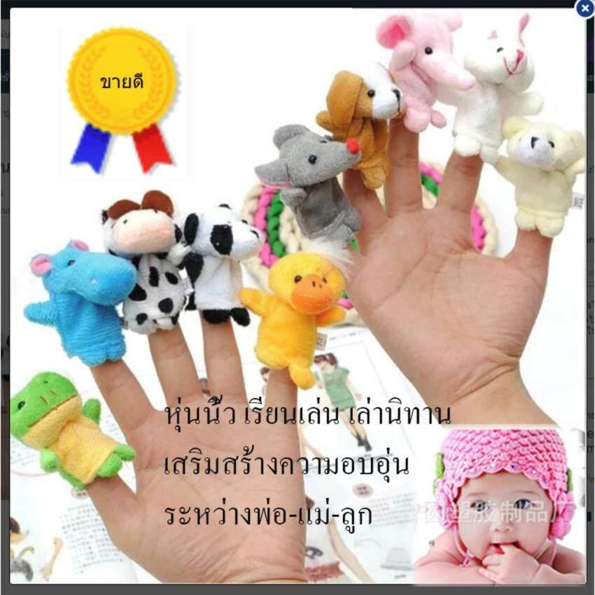 Baby Toy ตุ๊กตาหุ่นนิ้วมือรูปสัตว์ ชุดละ 10 ตัว รุ่น Finger Puppets Set  (หลากสี)