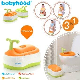 BabyHood Toilet Trainer กระโถนฝึกถ่าย 3in1 กระโถนฝึกถ่าย ที่นั่งรองชักโครก ที่วางเท้า พร้อมที่จับ รุ่นพกพา ของแท้ 100%