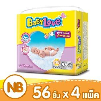 ขายยกลัง BabyLove ผ้าอ้อมแบบเทป รุ่น Easy Tape ไซส์ NB 4 แพ็ค 224ชิ้น (แพ็คละ 56 ชิ้น)