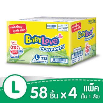 ขายยกลัง! กางเกงผ้าอ้อม BabyLove รุ่น Playpants Nanowpower Plus Super Save Box ไซส์ L 4 แพ็ค 232 ชิ้น (แพ็คละ 58 ชิ้น)