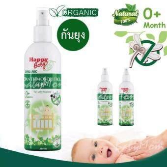 BabyMom Neolife - Happy Baby Organic สเปรย์กันยุงออร์แกนิค อ่อนโยนต่อผิวแพ้ง่าย ขนาด 250ml. แพ็คคู่ x2(Off White)