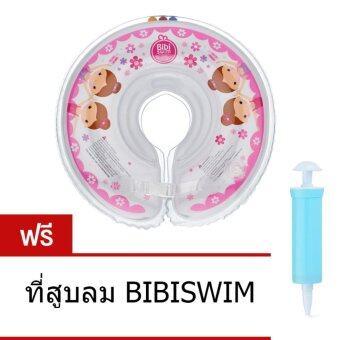 BIBISWIMห่วงยางคอ สำหรับเด็กเล็ก (สีชมพู)