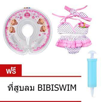 BIBISWIMห่วงยางคอ (สีชมพู) + ชุดว่ายน้ำสำหรับเด็กเล็ก