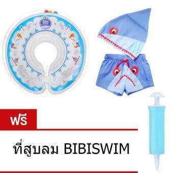 BIBISWIMห่วงยางคอ (สีฟ้า) + ชุดว่ายน้ำสำหรับเด็กเล็ก