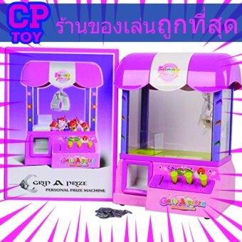 CP toy ร้านของเล่นที่ถูกที่สุด ตู้คีบตุ๊กตา Grip A Prize สีชมพู PL132 รุ่นยอดนิยม