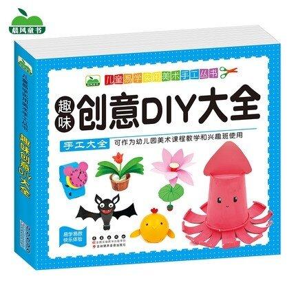 ทารกกระดาษตัด Daquan หนังสือหนังสือ