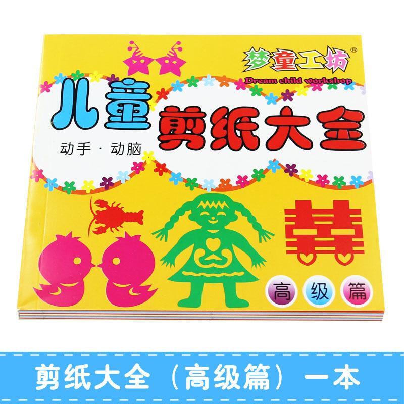 ตรัสรู้เด็ก Daquan สีตัดกระดาษทำด้วยมือตัดกระดาษ