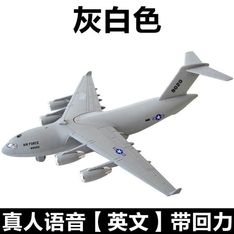 Diyaduo อัลลอยโมเดลเครื่องบินทหารซีรีส์การขนส่งเครื่องเด็กของเล่นเครื่องบิน