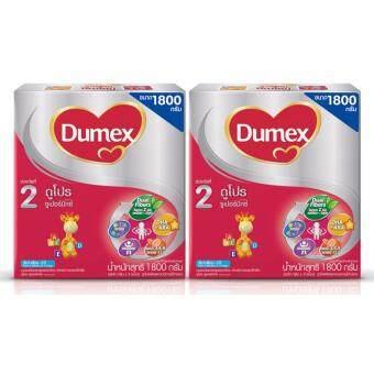 DUMEX ดูเม็กซ์ นมผง ดูโปร ช่วงวัยที่ 2   1800 กรัม (แพ็ค 2 กล่อง)