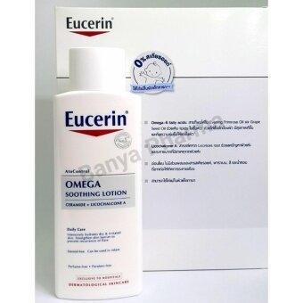 Eucerin AtoControl Soothing Lotion ผิวอักเสบ แห้ง แดงและคัน ผื่นภูมิแพ้ 12% OMEGA+LICOCHALCONE A : 250 Ml.