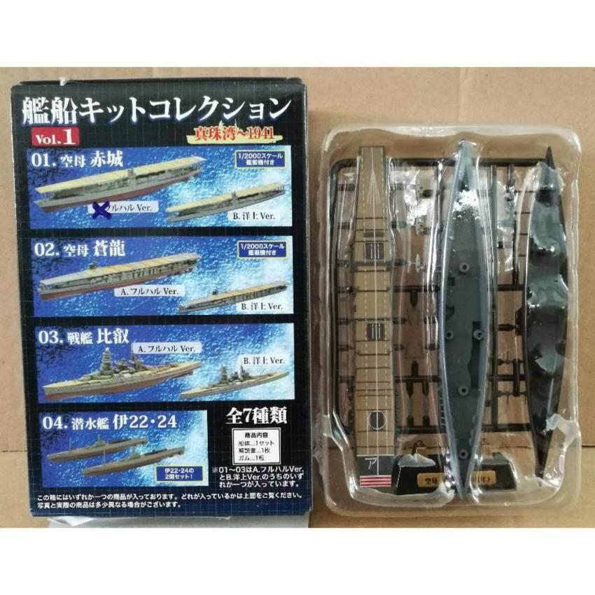 F-toys โมเดลเรือรบญี่ปุ่นจำลอง ขนาด 1/2000 ชุด Navy Kit Collection Vol.1 เรือรบญี่ปุ่นแบบ #1A Akagi IJN WWII Aircraft Carrier (Full Hull)