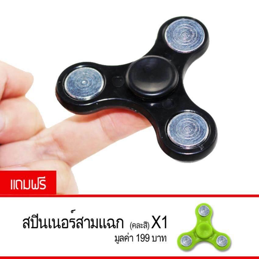 FIDGET SPINNER ของเล่นลูกข่างฝึกสมาธิ แบบ 3 แฉก   (ซื้อ 1 แถม 1) คละสี