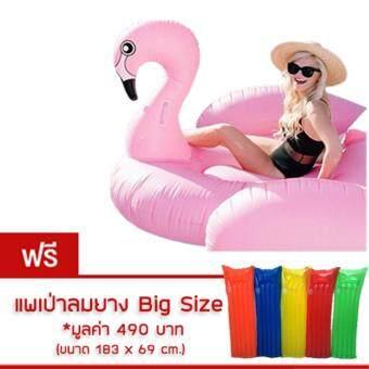 ห่วงยาง Flamingo Big Size Free แพยางเป่าลม ห่วงยางแฟนซี เรือเป่าลม แพยางเป่าลม ที่นอนเป่าลม รูปนกฟลามิงโก Flamingo ลอยน้ำได้ (สีชมพู)