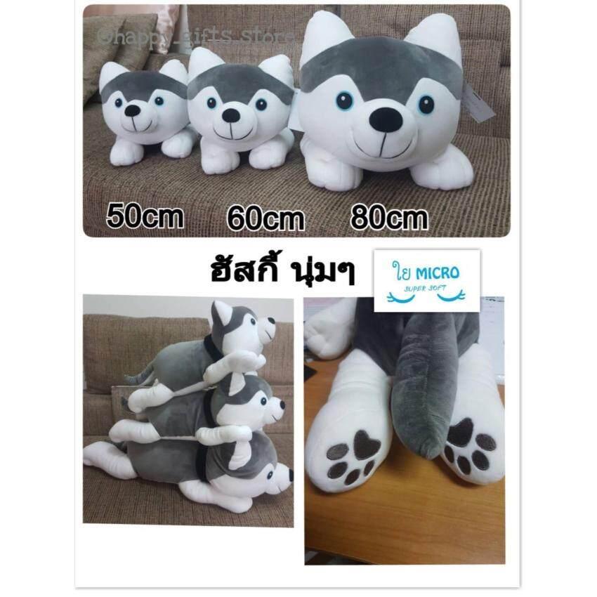 Happy Gifts Store ตุ๊กตาหมา ฮัสกี้ Husky หมอบนุ่มนิ่ม ขนาด 60 cm ( สีเทา )