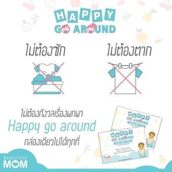 Happy Go Around ผ้ากันเปื้อนสำหรับเด็ก แบบพกพา - 4