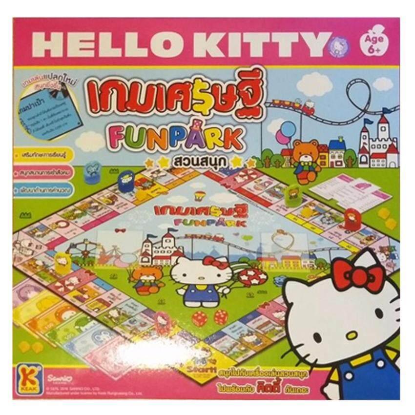 เกมเศรษฐี HELLO KITTY ตอน FUNPARK
