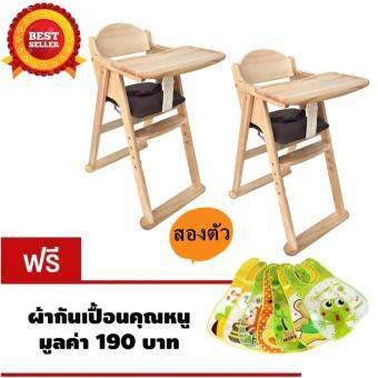 เก้าอี้นั่งทานข้าวสำหรับเด็ก high chair ถาดสามารถพับไปด้านหลังได้ รูปทรงสวย ลายไม้ สไตล์ญี่ปุ่น ชุด 2 ตัว ฟรีผ้ากันเปื้อนมูลค่า 190 บาท