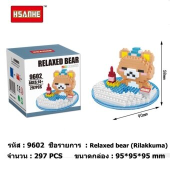 ตัวต่อเลโก้ HSANHE ชุด Relaxed bear ขนาดไซส์XL