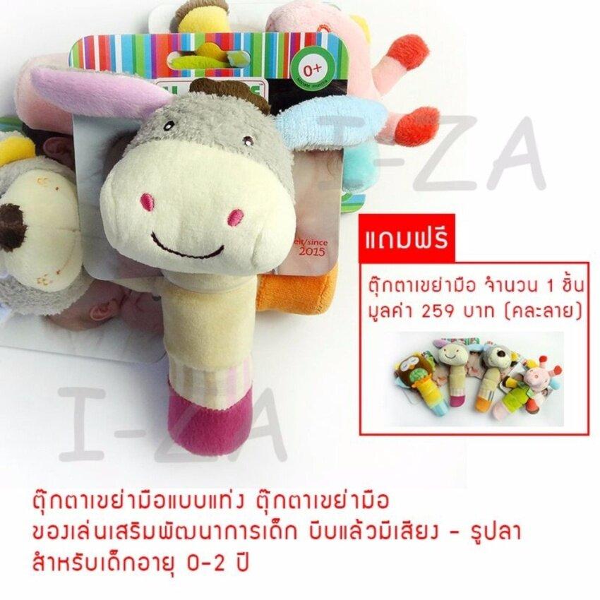 I-za ตุ๊กตาเขย่ามือแบบแท่ง ตุ๊กตาเขย่ามือ ของเล่นเสริมพัฒนาการเด็ก บีบแล้วมีเสียง สำหรับเด็กอายุ 0-2 ปี - แถมฟรี ตุ๊กตาเขย่ามือแบบแท่ง ตุ๊กตาเขย่ามือ จำนวน 1 ชิ้น มูลค่า 259 บาท