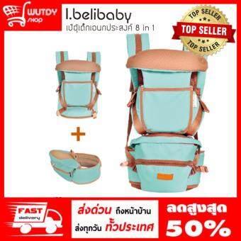 เป้อุ้มเด็ก I.belibaby Carrier+Hip Seat 8in 1 สีฟ้า