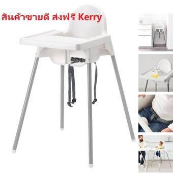 IKEA อีเกีย เก้าอี้เด็กสูง เก้าอี้ทานข้าวเด็ก พร้อมถาด พร้อมเข็มขัดนิรภัย/ อันติลูป