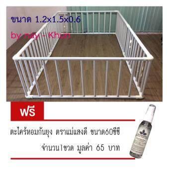 Nai Khun รั้วกั้นเด็ก หรือ คอกกั้นเด็ก ขนาด1.2x1.5x0.6 เมตร