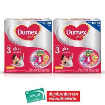 DUMEX ดูเม็กซ์ นมผง ดูโกร 3 รสน้ำผึ้ง+วานิลลา 1800 กรัม (แพ็ค 2 กล่อง)