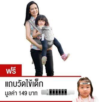 i-mama เป้อุ้มเด็ก ผ่อนน้ำหนัก (สีเทา) แถมฟรี แถบวัดไข้สำหรับติดที่หน้าผากเด็ก 1 ชิ้น