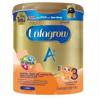 Enfagrow A+ 3 รสจืด แบบจีเนียส ล็อค 800 กรัม