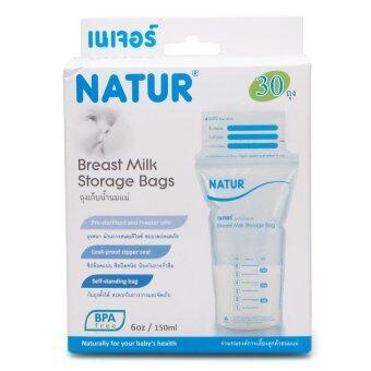 Natur ถุงเก็บน้ำนมแม่ บรรจุ 30 ถุง ( white )