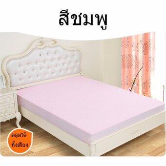 ผ้ารองกันฉี่ ผ้าปูรองเตียง ผ้าปูเตียง กันน้ำ สำหรับเตียง 6 ฟุต แบบคลุมเต็มตียง(รัดมุม 4 ด้าน) (180x200 ซม.)