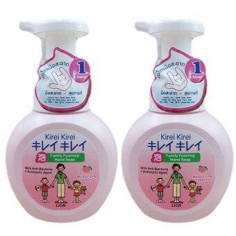 Lion Kirei Kirei Family Foaming Hand Soap กลิ่นพีช 250 ml/ขวด 2 ขวด (สีชมพู)