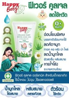 Harga Happy Baby Organic Fever Cool Gel 100ml