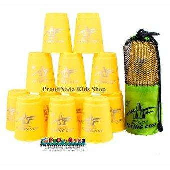 Harga ProudNada Toys Stack Cup เกมส์เรียงแก้ว(สีเหลือง) Magic flying stacked cup 12 PCS Rapid cup NO.P13(Yellow)