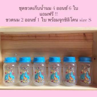 Baby bottle storage ขวดนมแรกเกิด ขวดเก็บน้ำนม ขนาด 4 ออนซ์ (125ml./6 ขวด) แถมฟรี!! ขวดนม 2 ออนซ์ มูลค่า 120 บาท