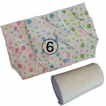BABYKIDS95 กางเกงผ้าอ้อมสาลู (เป้าหนา) 6 ตัว+กระดาษเยื่อไผ่ เด็กแรกเกิด-1ขวบ คละลาย