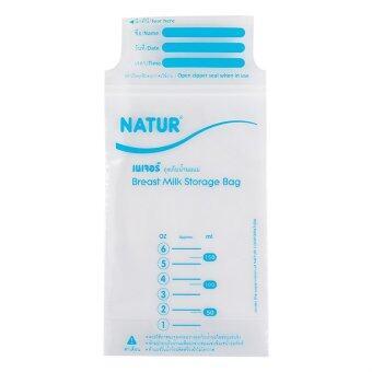 Natur ถุงเก็บน้ำนมแม่ บรรจุ 30 ถุง