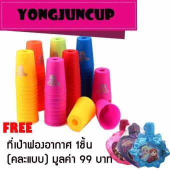 ชุดแก้วสแต็ค YongjunCup 1กล่อง12ใบ (คละสี)ฟรี ที่เป่าฟองอากาศ 1ชิ้น คละแบบ มูลค่า 99 บาท