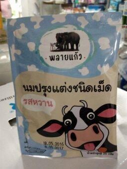 นมอัดเม็ด พลายแก้ว นมคุณภาพดี อุดมไปด้วยคุณประโยชน์ อร่อย เคี้ยวเพลิน 20ซอง