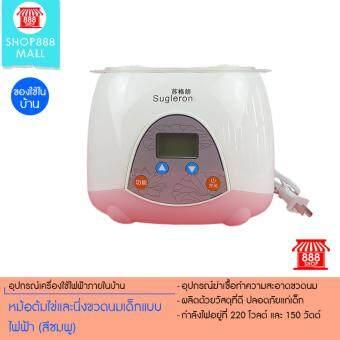 หม้อต้มไข่และนึ่งขวดนมเด็กแบบไฟฟ้า (สีชมพู) 8881164PK3950