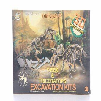Dinosaur T-rex&Triceratops Excavation Kits เกมส์ขุดฟอสซิลไดโนเสาร์ ตั้งโชว์ได้(Multicolor)
