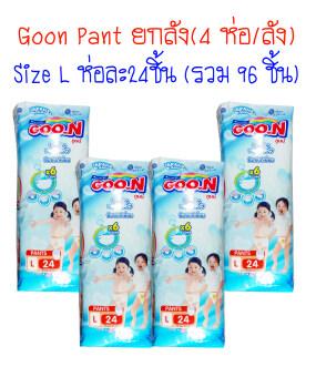GOO.N Pant กางเกงผ้าอ้อมเด็ก ไซส์ L จำนวน24ชิ้น/ห่อ(ยกลังรวม 4 ห่อ 96 ชิ้น)