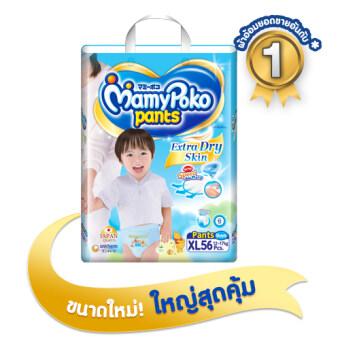 Mamy Poko กางเกงผ้าอ้อม รุ่น Extra Dry Skin ไซส์ XL 56 ชิ้น (สำหรับเด็กชาย)